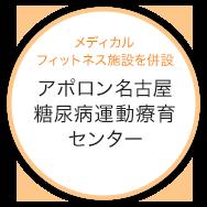 名古屋糖尿病療育センター